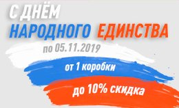 """Акция """"День народного единства"""""""