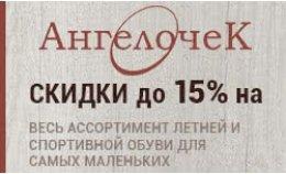 Скидки до 15% на весь ассортимент!