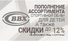 """Обновление ассортимента ТМ """"BBX"""" + СКИДКИ!"""