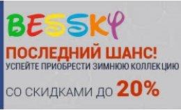 "Скидки до 20% на зимний ассортимент ТМ ""Bessky"""