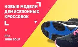 Новые модели демисезонных кроссовок!!!
