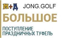 """Праздничные туфли ТМ """"М+Д"""" и ТМ """"JONG.GOLF"""""""