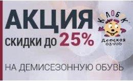 "Скидки до 25% на демисезонную обувь ТМ ""Колобок"""