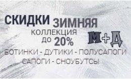 Скидки до 20% на зимнюю обувь!