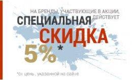 Дни распродаж в Bot-Shop.ru продолжаются!