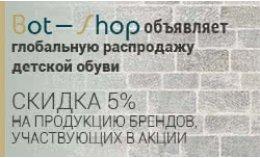 Bot-Shop.ru объявляет глобальную распродажу детской обуви!