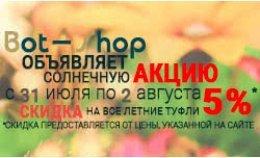 Солнечная АКЦИЯ в Bot-Shop.ru!