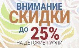 Скидки до 25%!