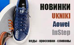 Новый ассортимент обуви для взрослых