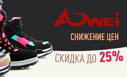 """Снижение цен на обувь торговой марки """"Aowei"""""""