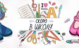 Скоро в школу!
