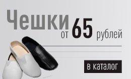 Чешки от 65 рублей!