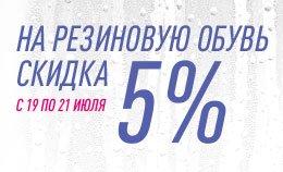 Резиновая обувь со скидкой в 5%!