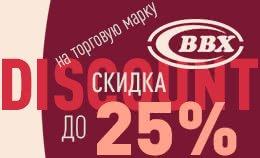 """Снижение цен на ТМ """"BBX"""""""