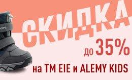 """Скидка на обувь ТМ """"Eie"""" и """"Alemy Kids"""""""