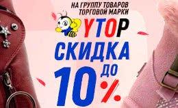 Скидка до 10%!