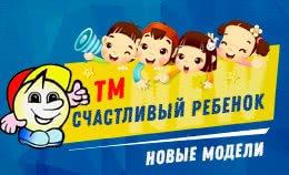 Новое поступление ТМ Счастливый ребенок!!!