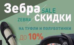 Акция торговой марки ZEBRA!!!