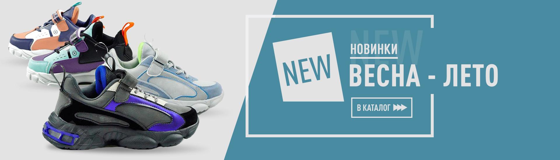 Новые модели обуви оптом ВЕСНА-ЛЕТО!