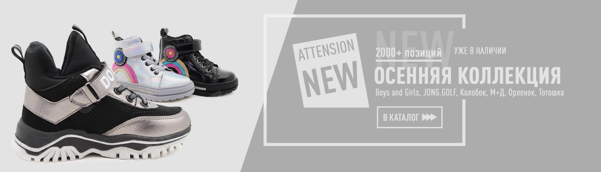 Осеннее обновление оптового каталога обуви