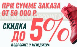 Скидка от суммы заказа до 5%!