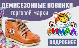 Демисезонная обувь «РИМАЛ»