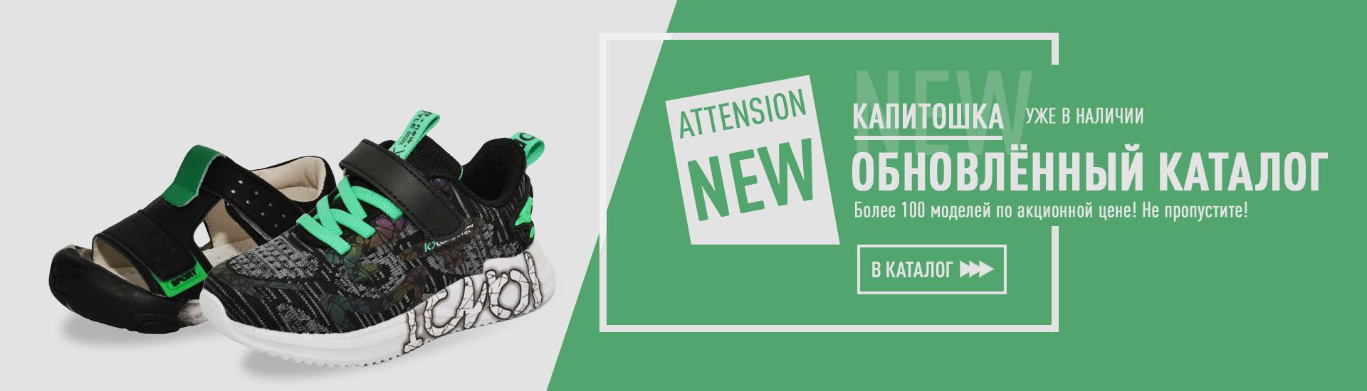 Новые модели оптовой обуви от ТМ Капитошка
