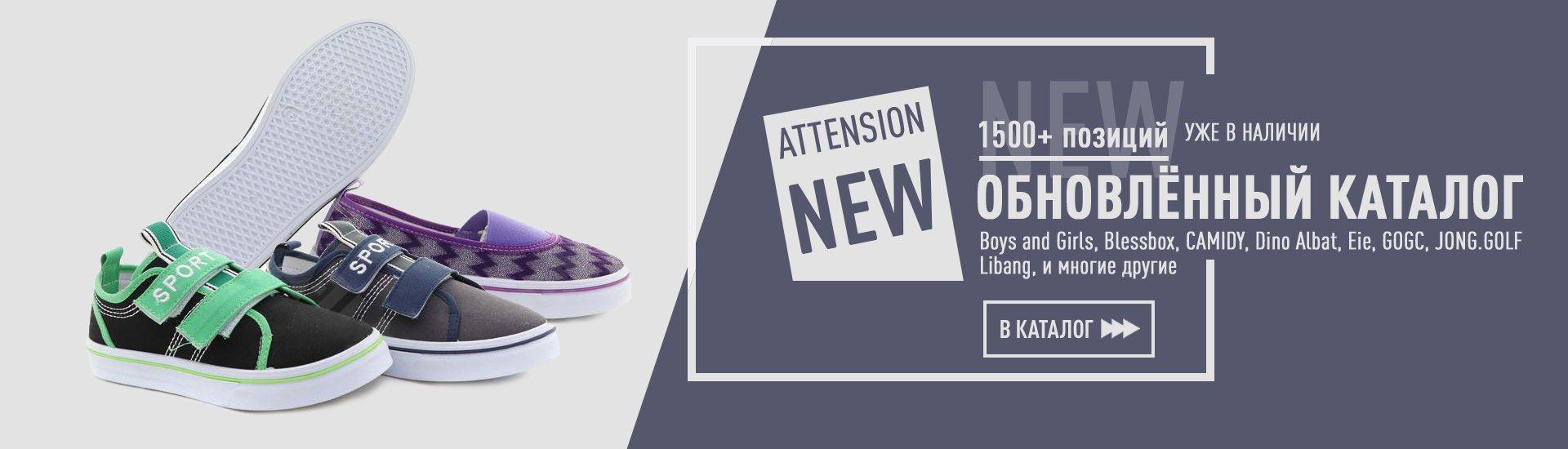 Новые модели обуви оптом