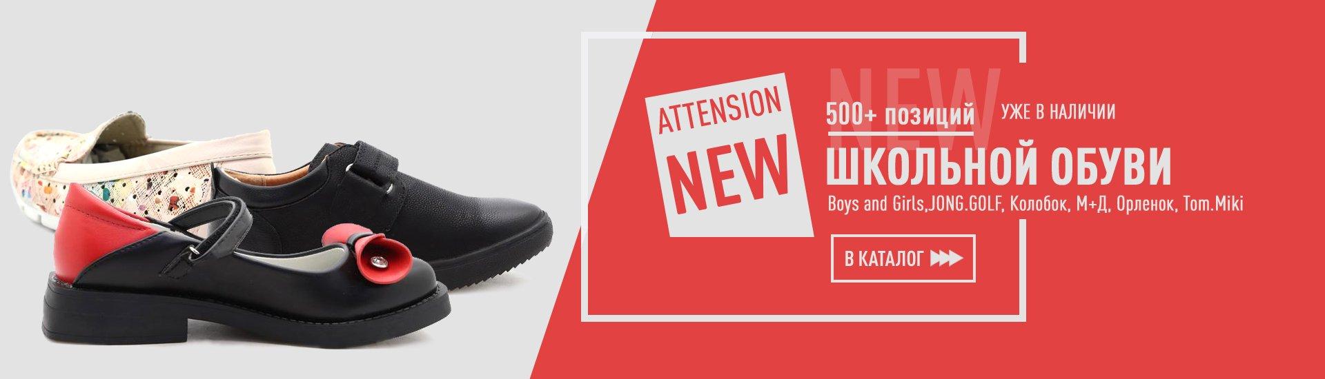 Новые модели обуви оптом для школы
